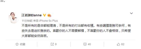 [星娱闻]江若琳力挺男友曹云金:喜欢你的人不需要解释