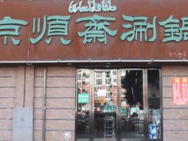 市民吃涮锅吃出蛆虫 涉事饭店停业整顿