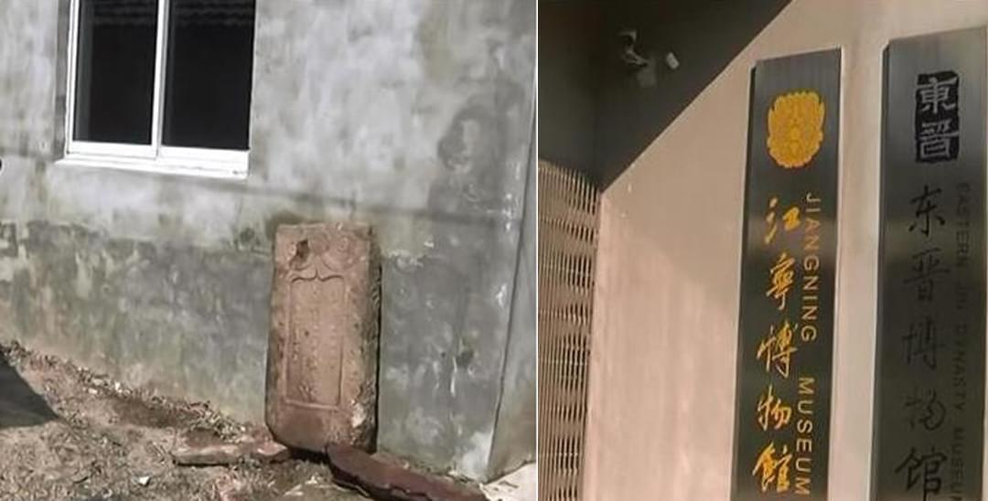 南京村妇拆猪圈时发现墓碑 上交博物馆