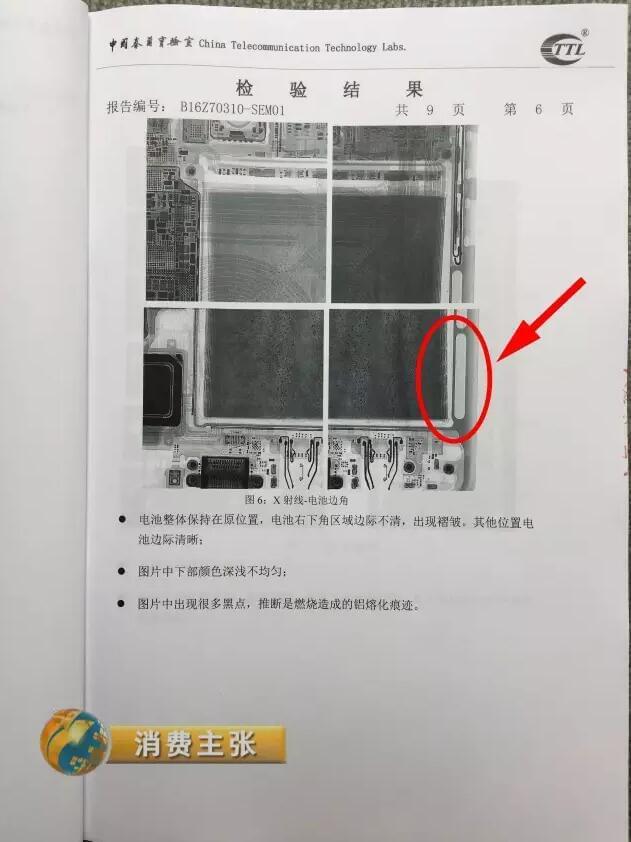三星国行Note7爆炸检测报告出炉 是电池自燃的照片 - 5