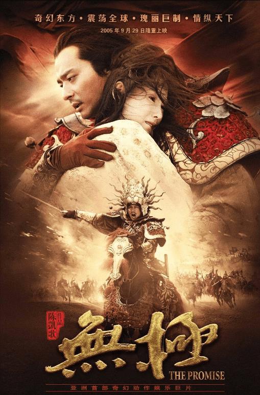 等待6年花费近10亿 陈凯歌的《妖猫传》只是《无极》的升级版?