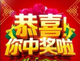 喜讯!松滋彩民喜中双色球大奖 奖金高达612万元