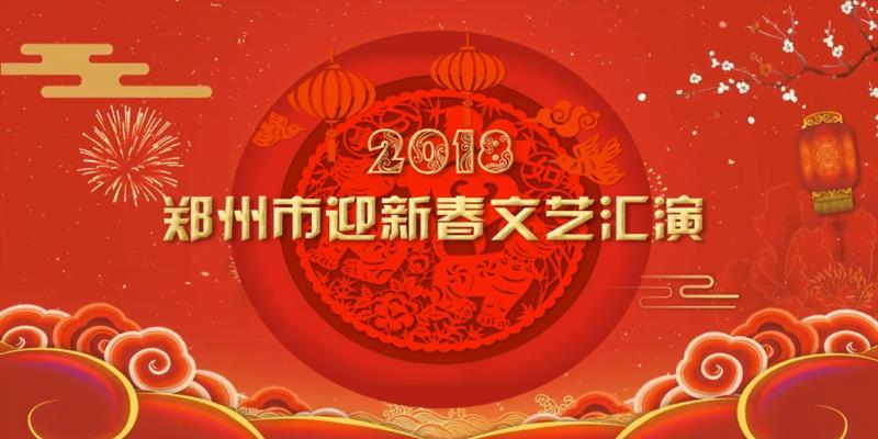 2018年郑州市迎新春文艺汇演