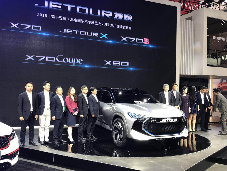 iPeL智享平台打造 捷途X概念车车展发布
