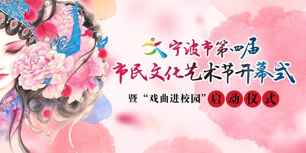 直播 | 宁波市第四届市民文化艺术节开幕式