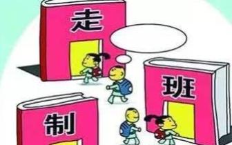 """""""选课走班""""将成为河北省高中教育新形式"""