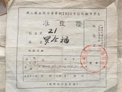 罗全福60年前的小升初准考证