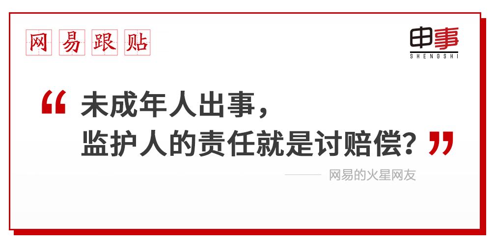 12.12 沪哥老官火锅烫伤男童 家属索赔29万