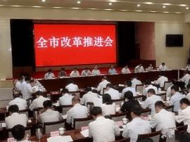 运城市改革推进会召开 刘志宏主持会议并讲话