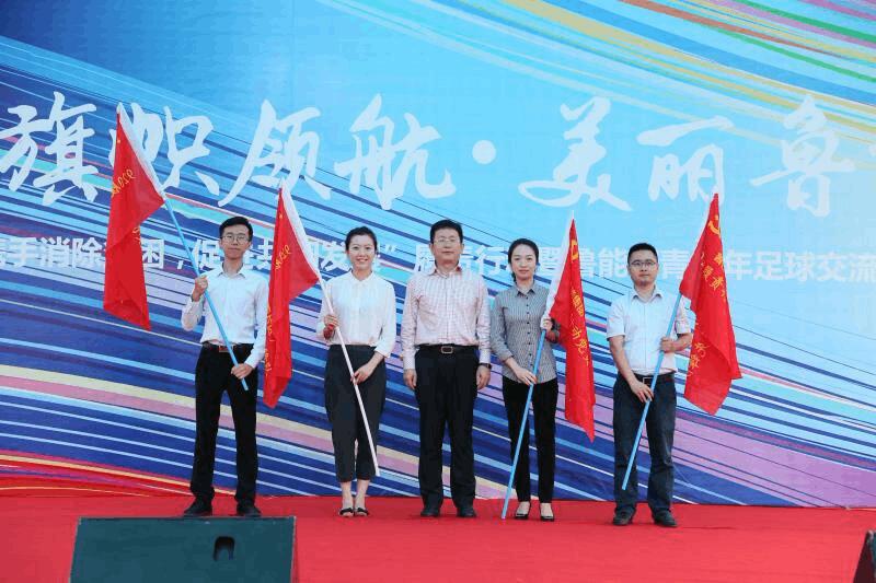 鲁能华西片区履责行动计划发布 六大行动助力扶贫