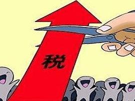 李克强:力争今年减税降费能够达到万亿人民币