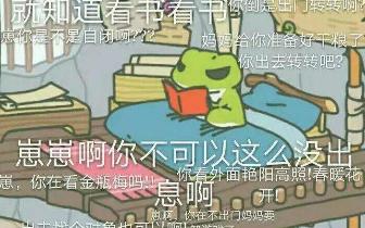 蛙要安全回家,你也要安全回家!