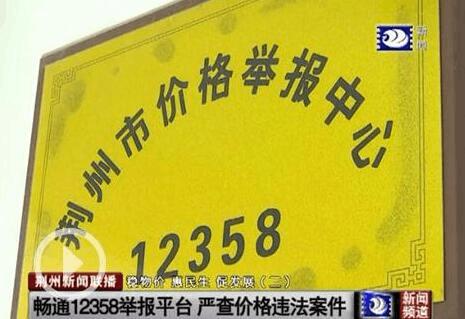 荆州市物价部门依法治价 加强监管服务惠民生