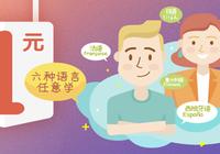 一元学小语种,6种语言任意学