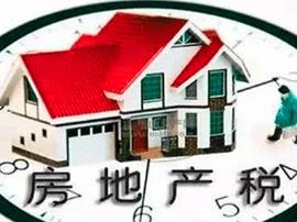 """刘世锦:楼市有""""刚性""""泡沫 房地产税要尽快出"""