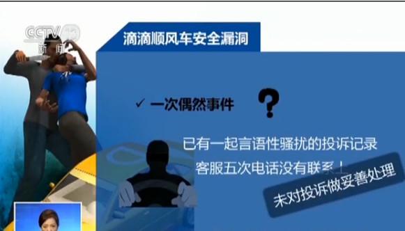 遇害空姐父亲将追究滴滴公司责任,平台有无责任?
