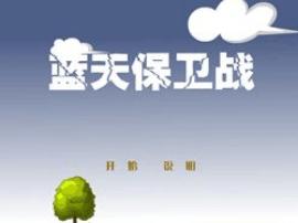 """禁售普通柴油、划""""禁煤区"""" 太原打响""""蓝天保卫战"""""""