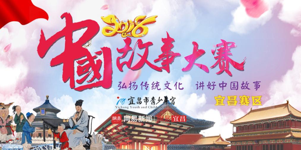 2018全国华语风采大赛宜昌复赛评选