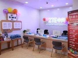 中兴售后服务体验店杭州店开业 服务全面升级