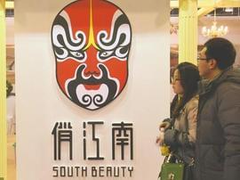 """食药监介入调查长沙俏江南 """"黑厨房""""门店仍营业"""