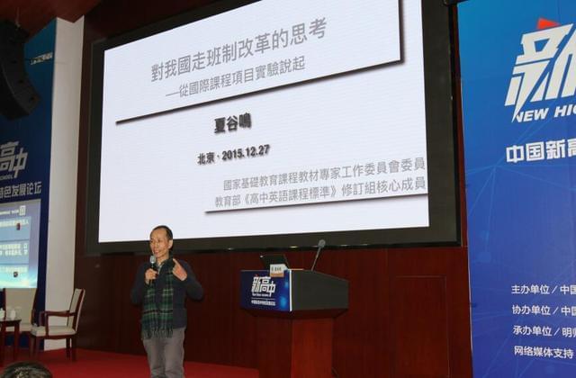 夏谷鸣:从英语教学走向英文教育