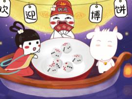 内含福利|这里有一份来京东超市的博饼节特别礼物,请