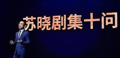 苏晓剧集十问:做内容时代的种田人