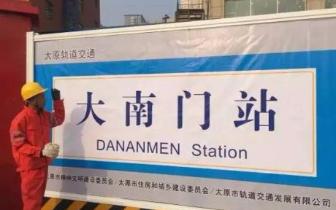 地铁大南门站施工 迎泽大街部分车道封闭一年