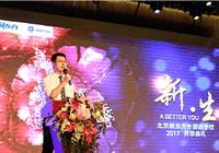 2017-2018 开学典礼上北京新东方外国语学校教师谈留学