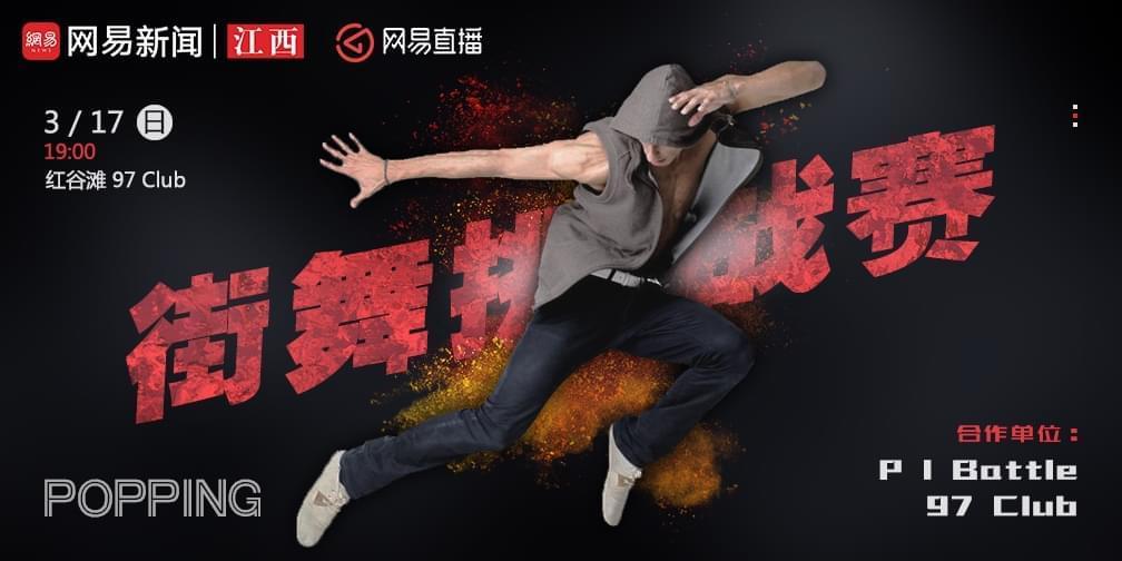 【易会玩】P1 Battle 街舞挑战赛