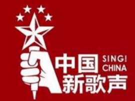 《中国新歌声》旺德时代广场开阳赛区专场即将激情开唱