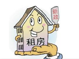 租赁政策利好 消费观念也需转变
