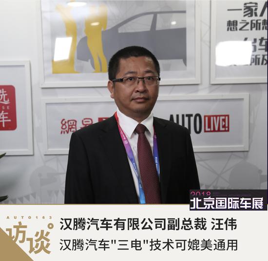 汪伟:汉腾汽车三电技术可媲美通用