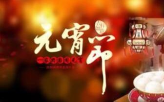 """今年元宵节为啥较去年""""晚""""19天?"""