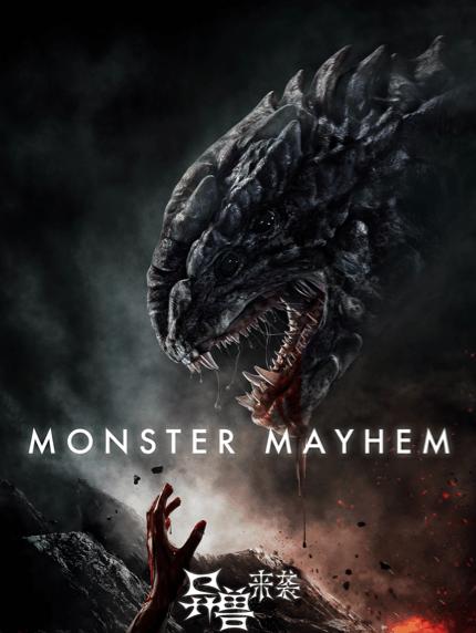 《异兽来袭》发布动态海报 惊悚怪兽再升级