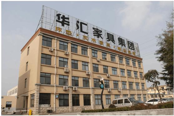 华汇家具高科床垫和高端实木家具生产经营的现代化家具企业