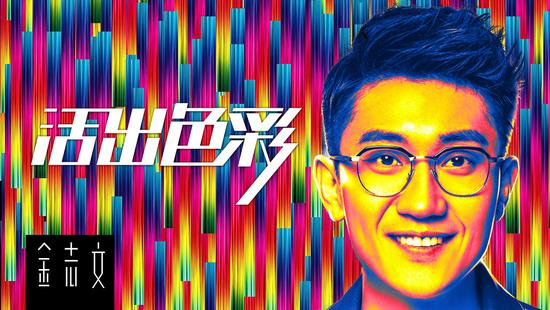 金志文单曲《活出色彩》上线  享受自由正能量