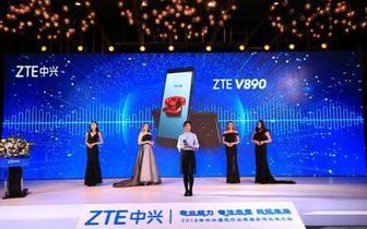 中兴全面屏安全手机V890发布 主攻行业市场