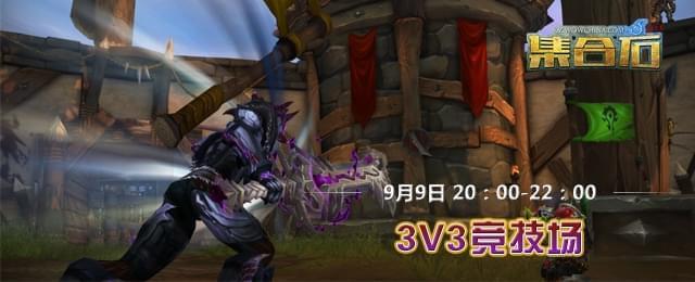 魔兽世界集合石活动预告:9月9日3V3竞技场