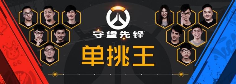 老李VS伟哥?守望先锋单挑王之战5月24日揭幕