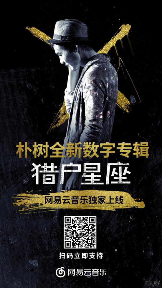 朴树新专辑网易云音乐独家上线