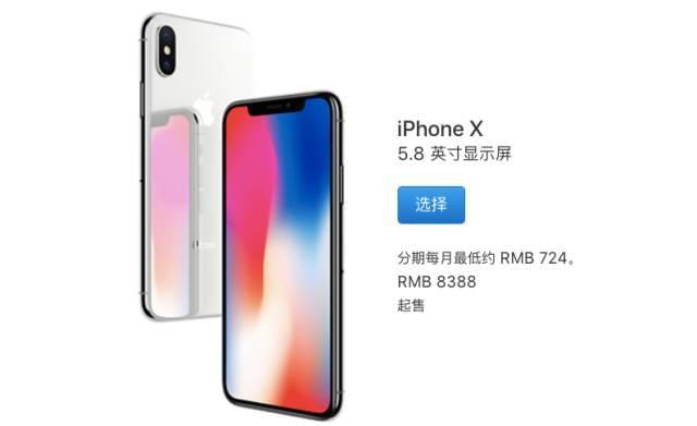 iPhone X要背锅?富士康净利润暴降39%!