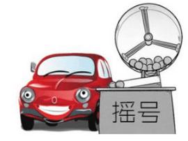 深圳81万人摇2933个小汽车指标 1个车牌276人抢!
