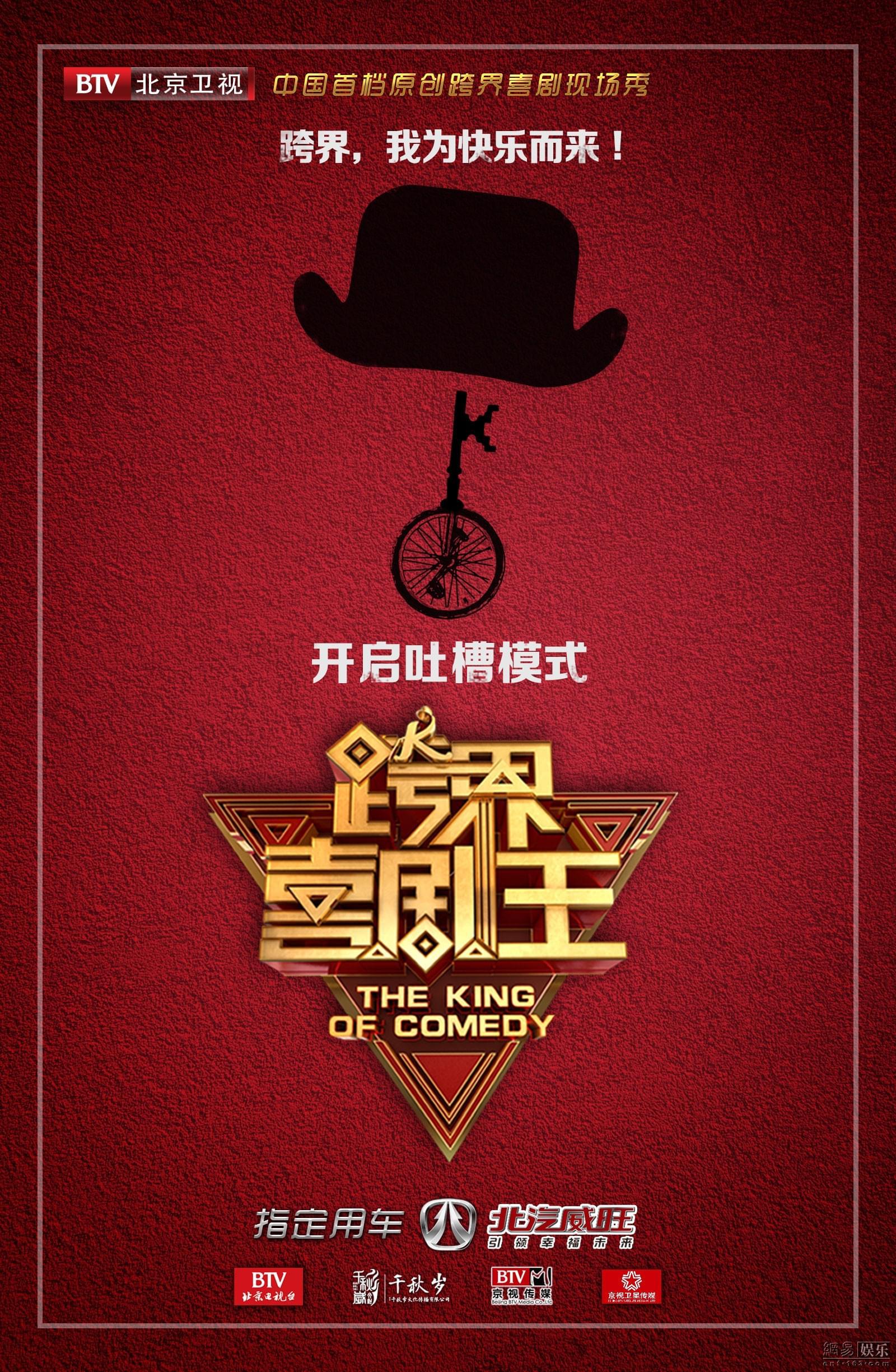 《跨界喜剧王》第二季概念海报曝光  引期待