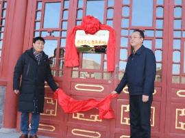 山海关区司法局举行法治文化教育基地揭牌仪