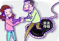 女大学生被骗入传销 与母亲视频聊天用唇语求救