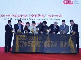 """中华设计奖""""桌面优品""""设计大赛启动仪式暨新闻发布会在宁波镇海举办"""