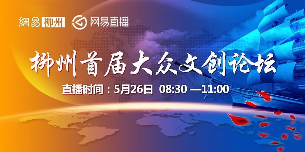 柳州首届大众文创论坛