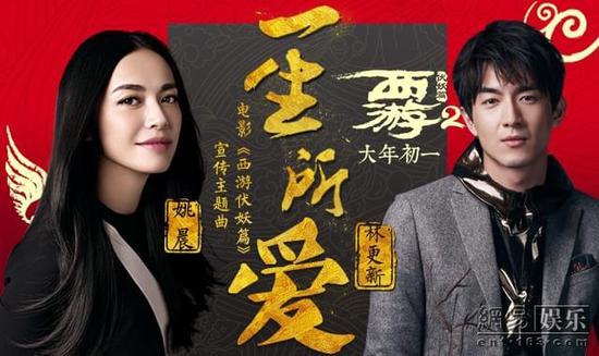 《西游伏妖篇》屡破记录 电影宣传主题曲《一生所爱》MV曝光