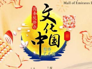 """践行""""文化中国"""" 阎维文王丽达海外情暖侨胞"""